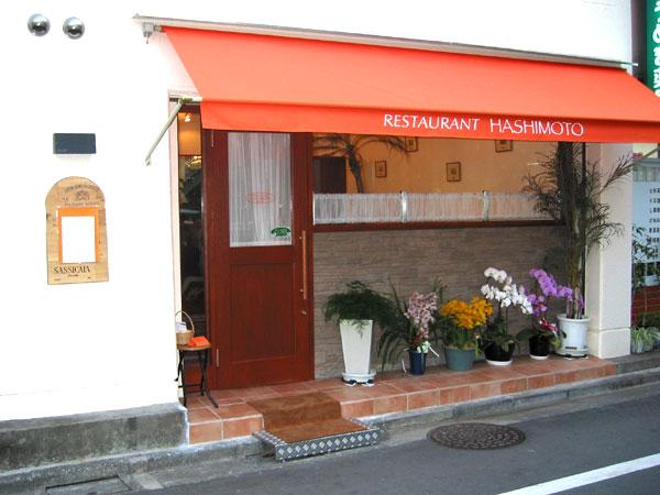 レストラン ハシモト (HASHIMOTO)